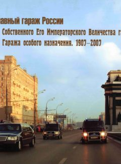 Glavnyj garaž Rossiji 1907-2007