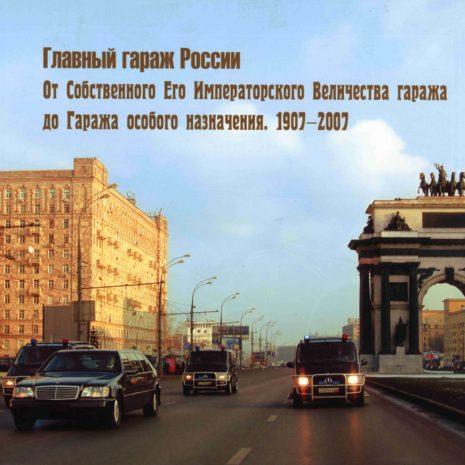 A0105_glavnyjgaraz