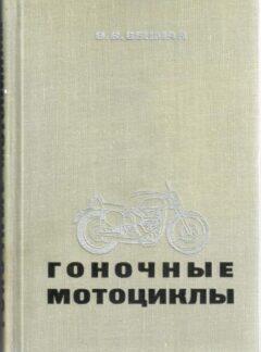 Gonočnye motocikly