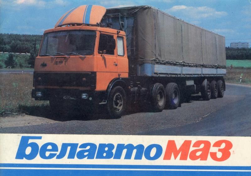 A0751_belavtoMaz-1